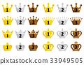 冠 王冠 皇冠 33949505