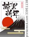 新年贺卡 贺年片 富士山 33951138