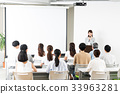 seminar, lecture, business 33963281