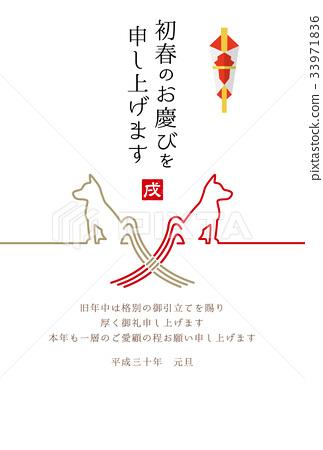 賀年卡 新年賀卡 賀年片 33971836