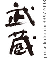 musashi, calligraphy writing, characters 33972098