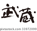 musashi, calligraphy writing, characters 33972099
