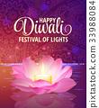 Diwali. Vector. Festival of light background 33988084