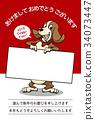 新年賀卡 賀年片 狗年 34073447