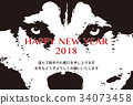 新年賀卡 賀年片 狗年 34073458