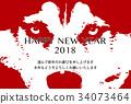 新年賀卡 賀年片 狗年 34073464