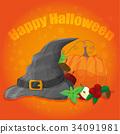 万圣节 南瓜 帽子 34091981