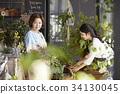 가족, 꽃집, 딸 34130045