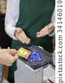 使用點卡和信用卡的婦女在超級收款機 34146019