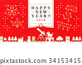"""新年贺卡模板,2018年完成,""""Omedeita Astronomical Observation 2018""""新年快乐! 34153415"""