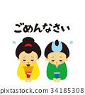 抱歉 日本风格 日式风格 34185308
