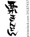 calligraphy, writing, kuri 34187437