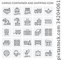 cargo container icon 34204061