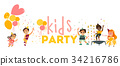 vector flat cartoon kids at party set 34216786