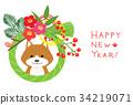 新年贺卡 贺年片 狗年 34219071