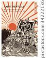 新年賀卡 賀年片 版型 34222136