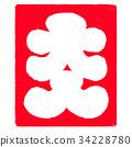 아이콘, 스탬프, 삽화 34228780