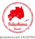 Fukushima stamp 34230769