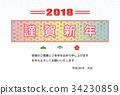 矢量 新年賀卡 賀年片 34230859