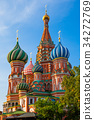 St. Basil's Cathedral, Moscow, Russia 34272769