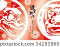 新年賀卡 賀年片 矢量 34293960