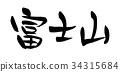calligraphy writing, characters, fuji mountain 34315684