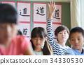 ห้องเรียนระดับประถมศึกษายกมือขึ้น 34330530