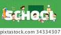 School concept illustration 34334307