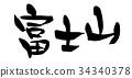 calligraphy writing, fuji mountain, fuji-san 34340378