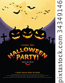 Halloween party poster with Pumpkin ghost. 34349146