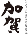kaga, calligraphy writing, character 34352787