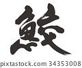 鲨鱼 书法作品 字符 34353008
