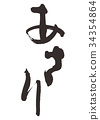 rummaging, manila clam, calligraphy writing 34354864