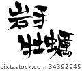 calligraphy writing, iwate prefecture, oyster 34392945