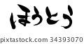 calligraphy writing, calligraphy, calligraphic 34393070