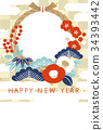 new, year's, card 34393442