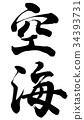 kukai, kobo-daishi, calligraphy writing 34393731