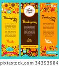 autumn, fall, thanksgiving 34393984