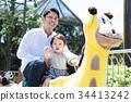 家庭 家族 家人 34413242