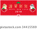happy new year, gong xi fa cai, zoni 34415569