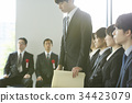 商業 商務 商務人士 34423079