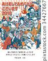 เทมเพลตการ์ดปีใหม่ 2018 _ Lucky Lucky เจ็ด _ Ake Onsen 添えแนวตั้งที่มีภาษาญี่ปุ่น _ แนวตั้ง 34427667