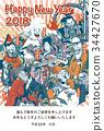 เทมเพลตการ์ดปีใหม่ 2018 _ เทพเจ้าเจ็ดองค์ _ HNY _ พร้อมแนวตั้งภาษาญี่ปุ่น _ 34427670