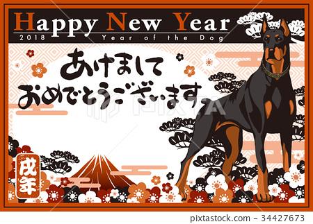 新年贺卡 贺年片 狗年 34427673