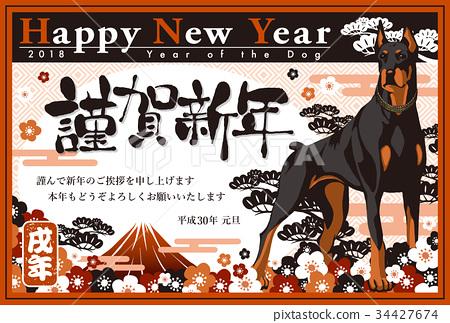 新年贺卡 贺年片 狗年 34427674