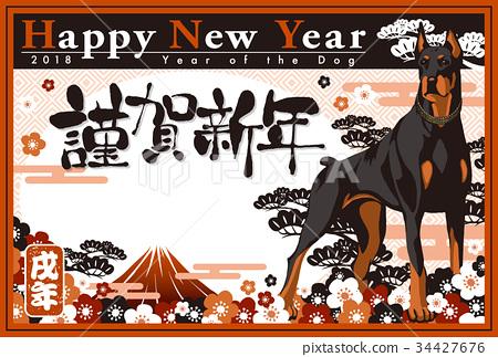新年贺卡 贺年片 狗年 34427676