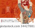 賀年卡 新年賀卡 賀年片 34427681