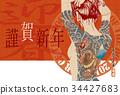 新年賀卡 賀年片 狗年 34427683