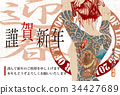 賀年卡 新年賀卡 賀年片 34427689
