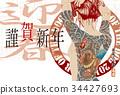 賀年卡 新年賀卡 賀年片 34427693